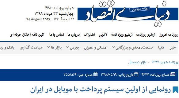 روزنامه دنیای اقتصاد: رونمایی از اولین سیستم پرداخت با موبایل در ایران