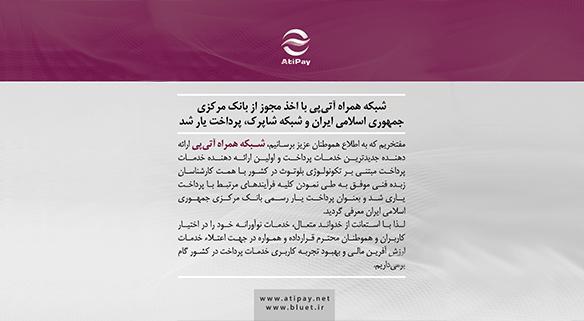 شبکه همراه آتیپی با اخذ مجوز از بانک مرکزی جمهوری اسلامی ایران و شبکه شاپرک، پرداخت یار شد