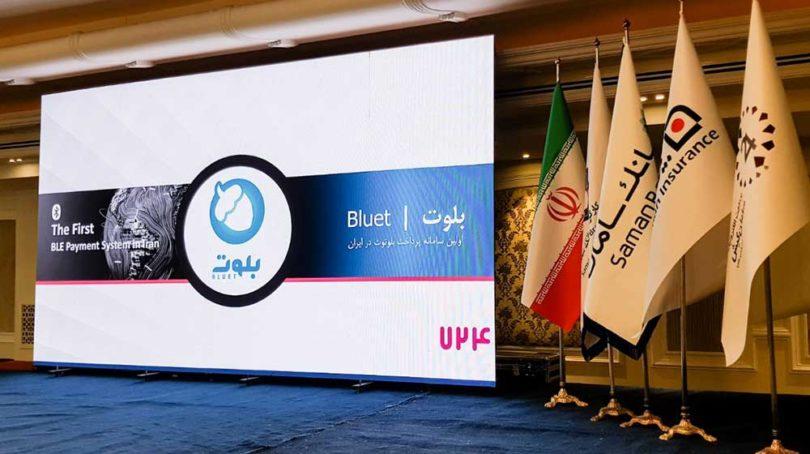 راه پرداخت: شرکت پرداخت الکترونیک سامان، بُلوت، اولین راهکار پرداخت بلوتوثی کشور را معرفی کرد