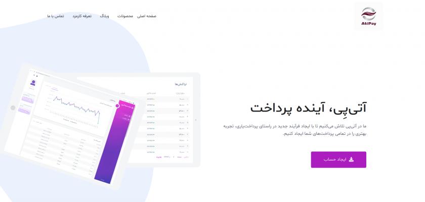 نسخه جدید شبکه همراه آتیپی
