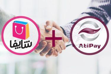 آغاز همکاری آتیپی و فروشگاه ساز شاپفا