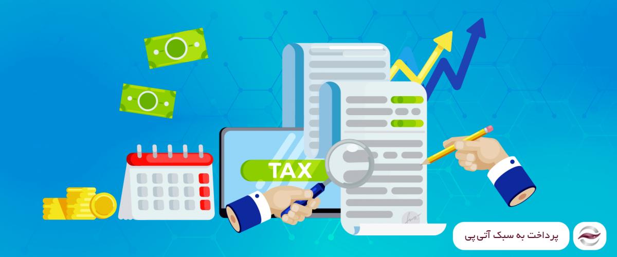 آموزش تصویری و مرحلهبهمرحله دریافت کد رهگیری مالیاتی