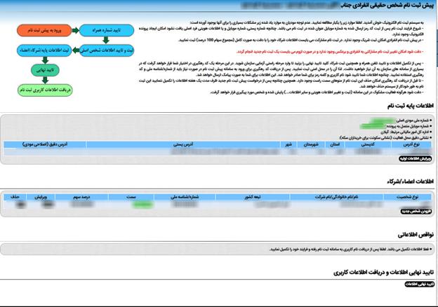 تایید اطلاعات ثبت نامی