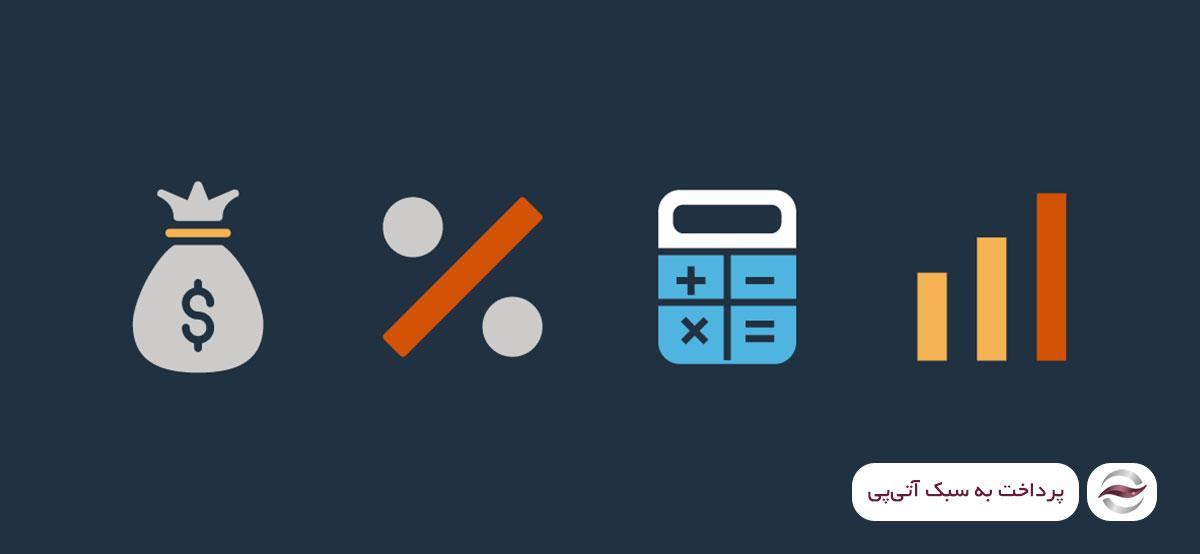 درگاه پرداخت بدون کد مالیاتی