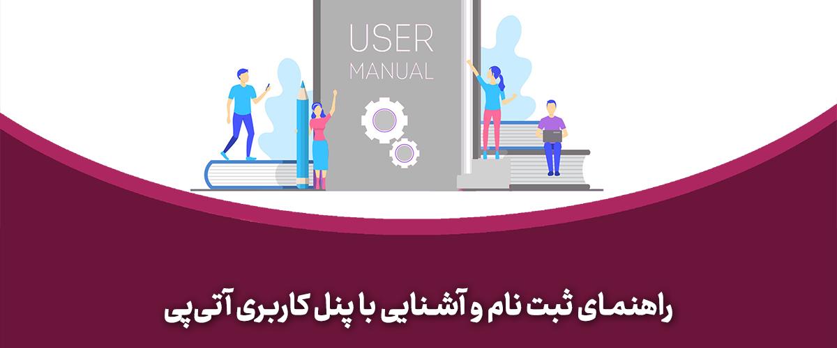 راهنمای ثبت نام و آشنایی با پنل کاربری آتیپی