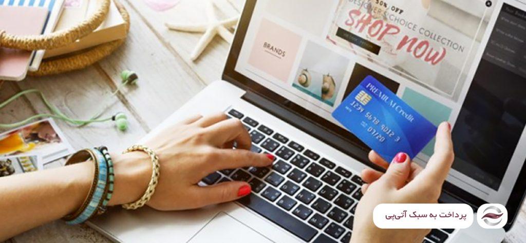 نحوه پرداخت و تسویه حساب فروشگاه اینترنتی