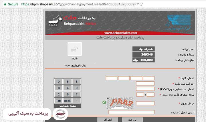 فیشینگ از طریق جعل سایت