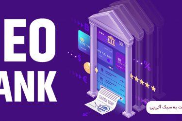 نئوبانک ؛ خدمات بانکی به نزدیکی مژه چشم