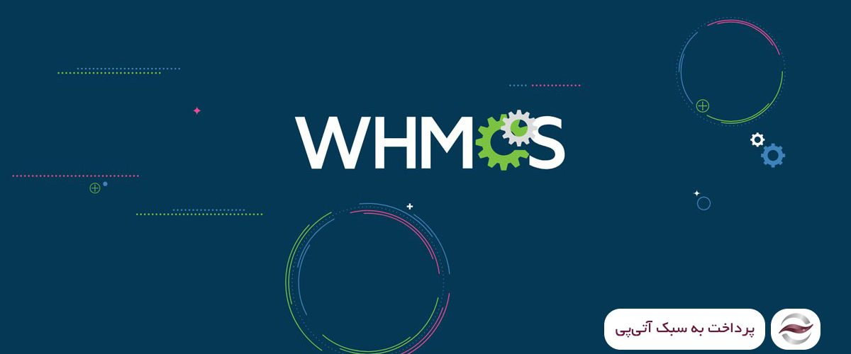 افزونه درگاه پرداخت  WHMCS